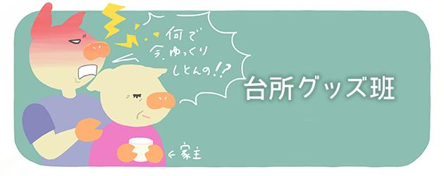 【イラスト】母&祖母 台所グッズ班