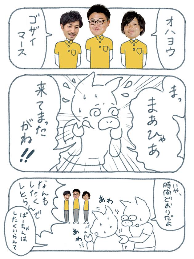 漫画「祖母が慌てる」の巻