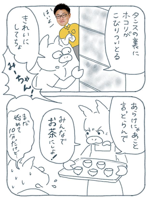 漫画「お茶にしよう」の巻