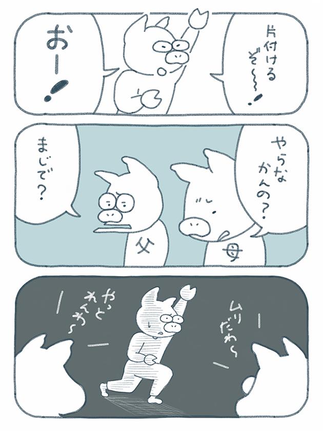 漫画「誰もついてこない」の巻