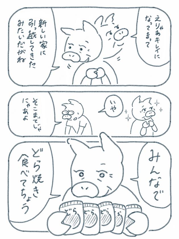 漫画「最後まで完全無視・どら焼きのススメ」の巻