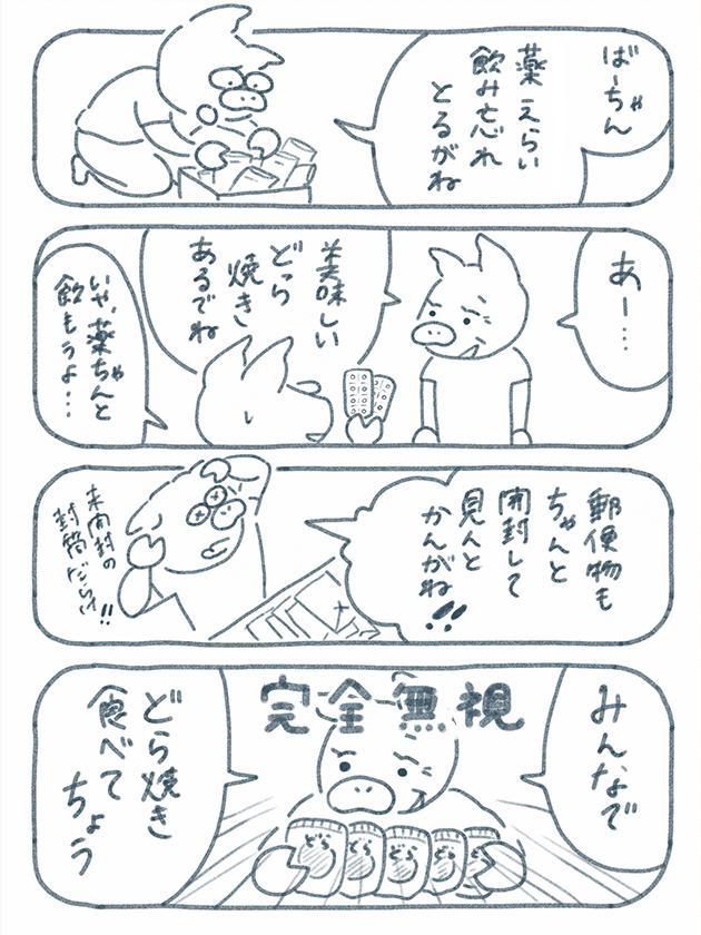 漫画「完全無視」の巻