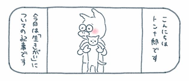 猫を抱くのが生きがいなトン十郎