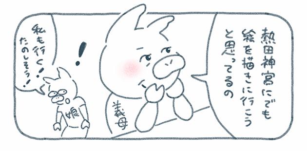 漫画・義母「あのね、熱田神宮にでも絵を描きに行こうと思うの。」