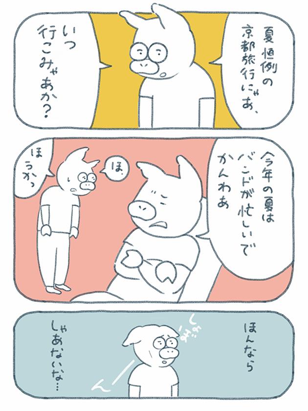 漫画「妻の言葉を言葉どおりに受け取っちゃいけん事件」1