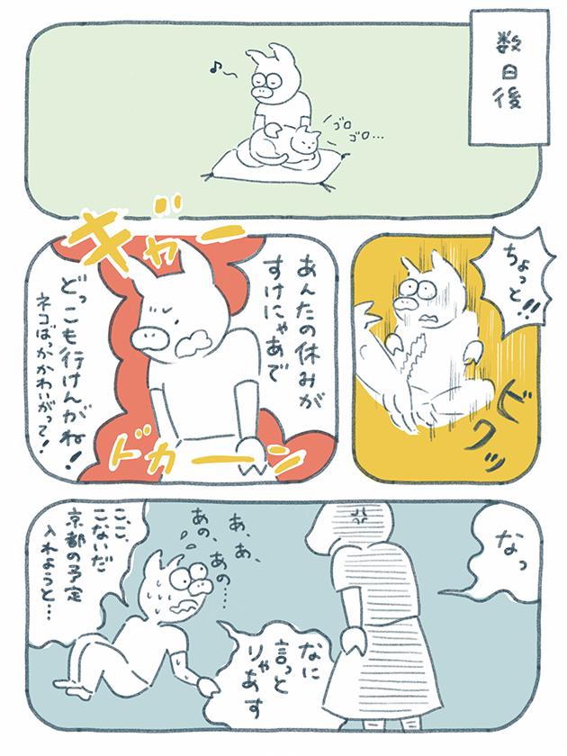 漫画「妻の言葉を言葉どおりに受け取っちゃいけん事件」2