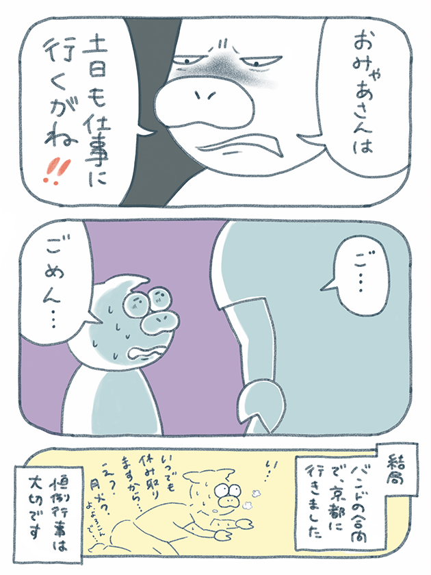漫画「妻の言葉を言葉どおりに受け取っちゃいけん事件」3