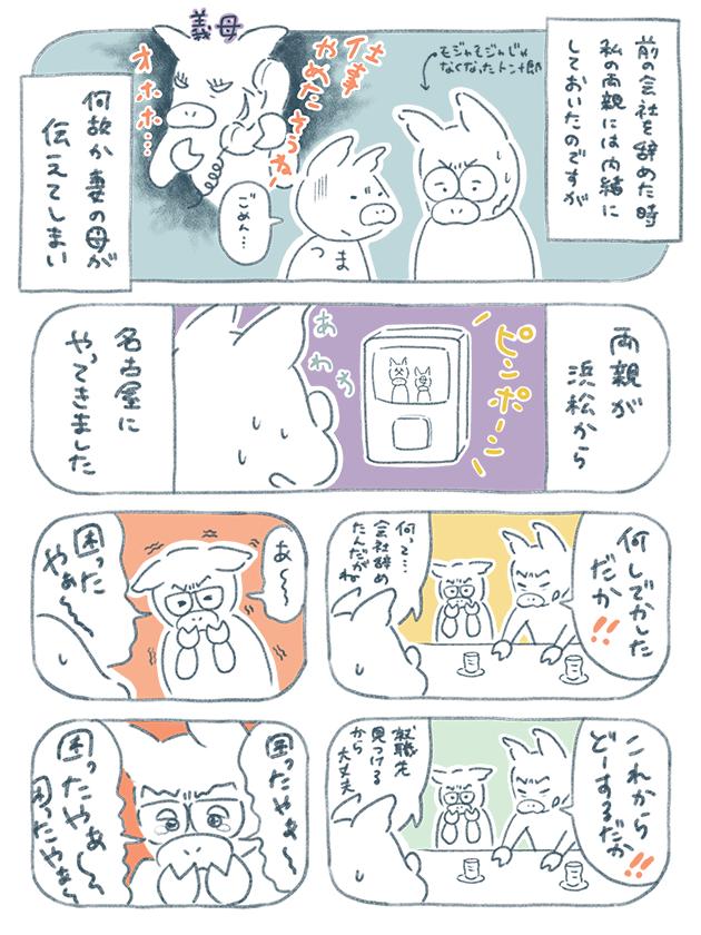 漫画「困ったやぁ〜、困ったやぁ〜、困ったやぁ〜」の巻