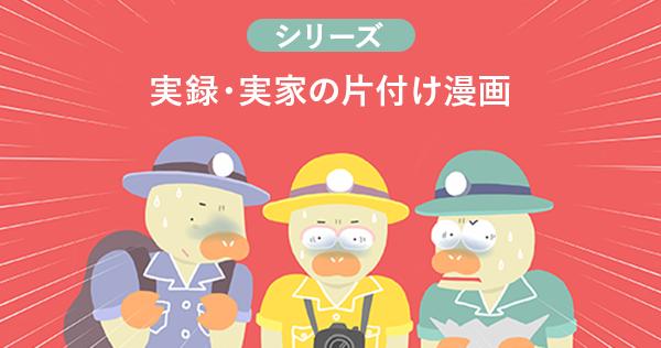 実録!実家の片付け漫画シリーズ(第1話へ)
