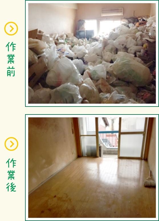 ゴミ屋敷の片付けビフォーアフター