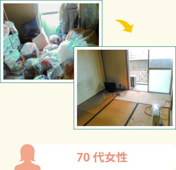 大量の不用品でいっぱいの汚部屋片付け(70代女性)