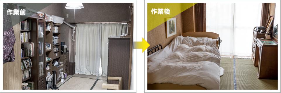 生前整理前後の写真1.寝室