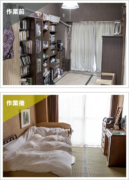 片付け・整理収納ビフォーアフター写真1.寝室