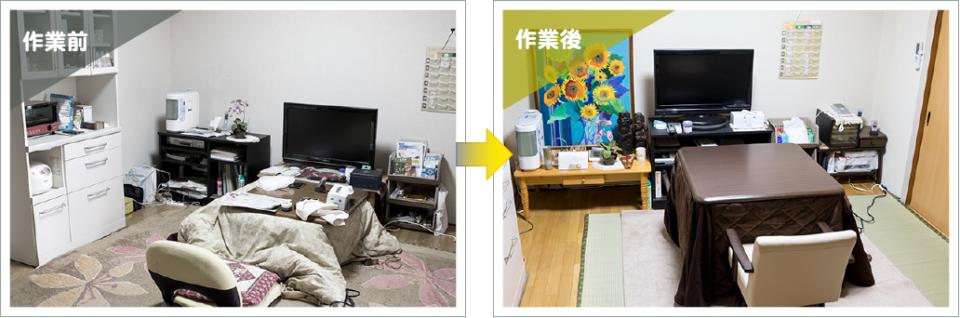 生前整理前後の写真2.居間