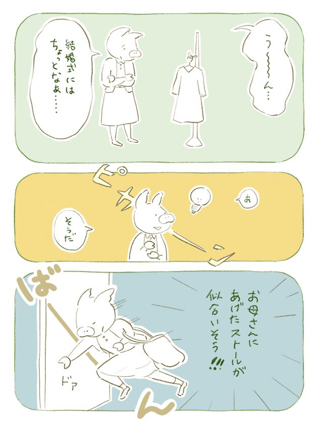 漫画1:母にプレゼントしたストールを借りることを思いつく編