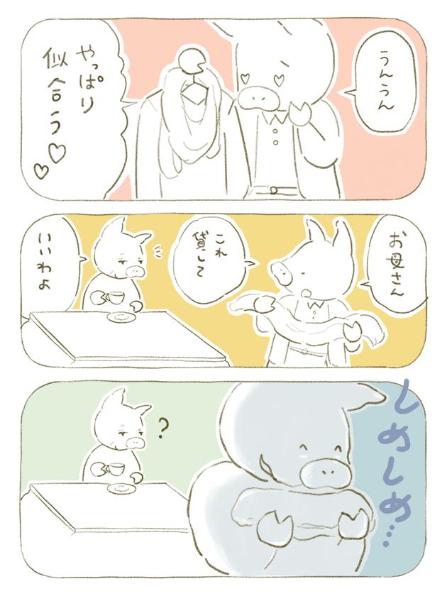 漫画2:拝借成功!編
