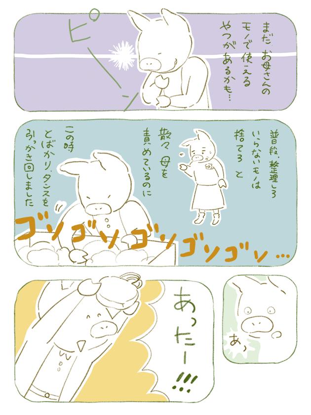 漫画3:まだ、母のもので何か使えるものがあるかも…。編