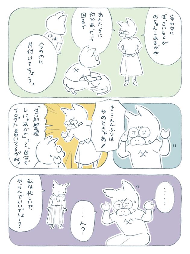 漫画2:実家の片付けを渋る両親