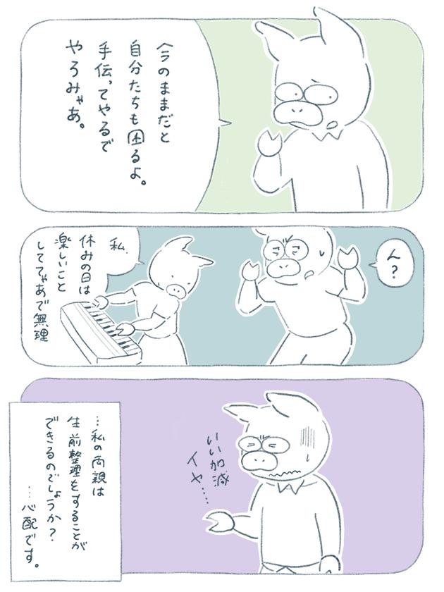 漫画3:両親の説得に難航
