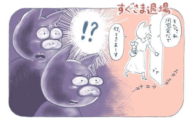 漫画3:颯爽といなくなる母・かよトン