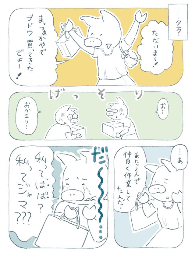 漫画8:同窓会から帰宅・なぜか泣き出す母かよトン