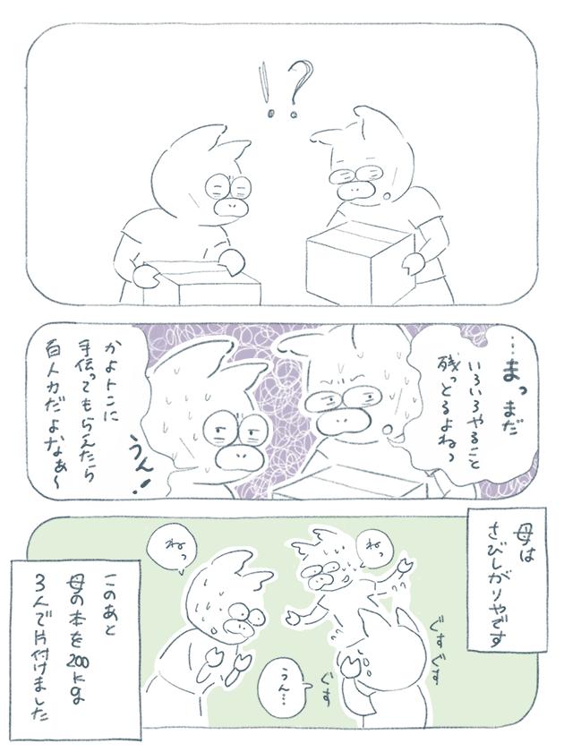 漫画9:かよトンを本の片付け作業に誘う二人