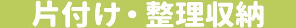 お部屋片付け・整理収納・掃除のお手伝い_愛知県名古屋対応