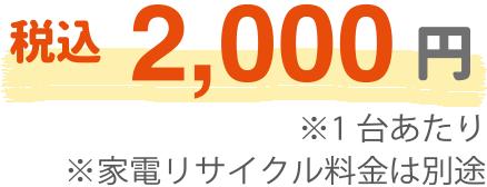 税込2,000円(1台あたり・家電リサイクル料金は別途)