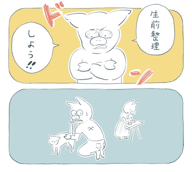 漫画1:実家の片付けをしようと、両親に持ちかけるところ