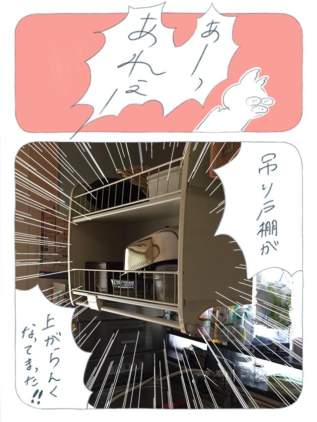 漫画1:吊り戸棚が上がらなくなってしまった