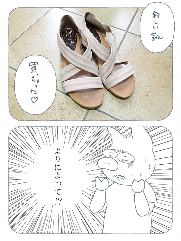 漫画3:靴を買ってきた母
