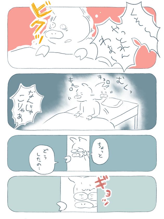 漫画2:叫び声で目が覚めると…