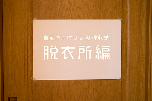 脱衣所の整理収納