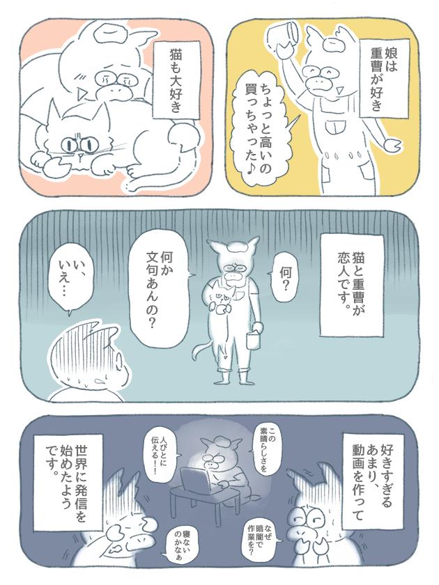 漫画:娘は重曹と猫が恋人です。
