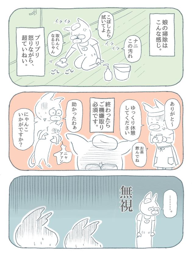 漫画:娘の掃除は、プリプリ怒りながら超ていねい。終わった後、ご機嫌を取らないといけません。