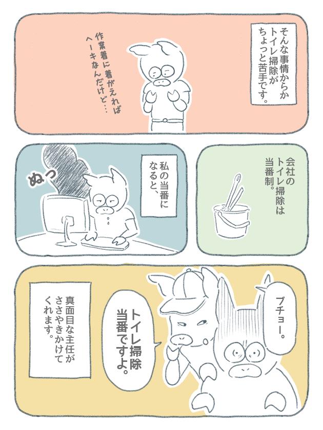 漫画2:会社のトイレ掃除当番の日になると、真面目で親切な主任が、ささやいてくれます。