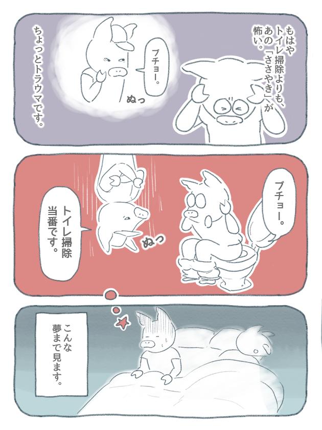 漫画4:最近は、トイレ掃除よりもヤツの「ささやき」が怖い。夢にまで見ます。