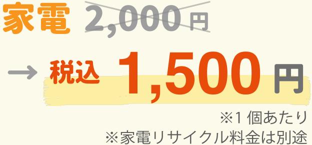 家電一つあたり2,500円が1,500円!(税込・家電リサイクル料は別途)