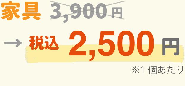 家具一つあたり3,900円が2,500円!(税込)