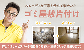 愛知県名古屋市のゴミ屋敷・汚部屋の片付け掃除ならおまかせ!(サービスページへ)