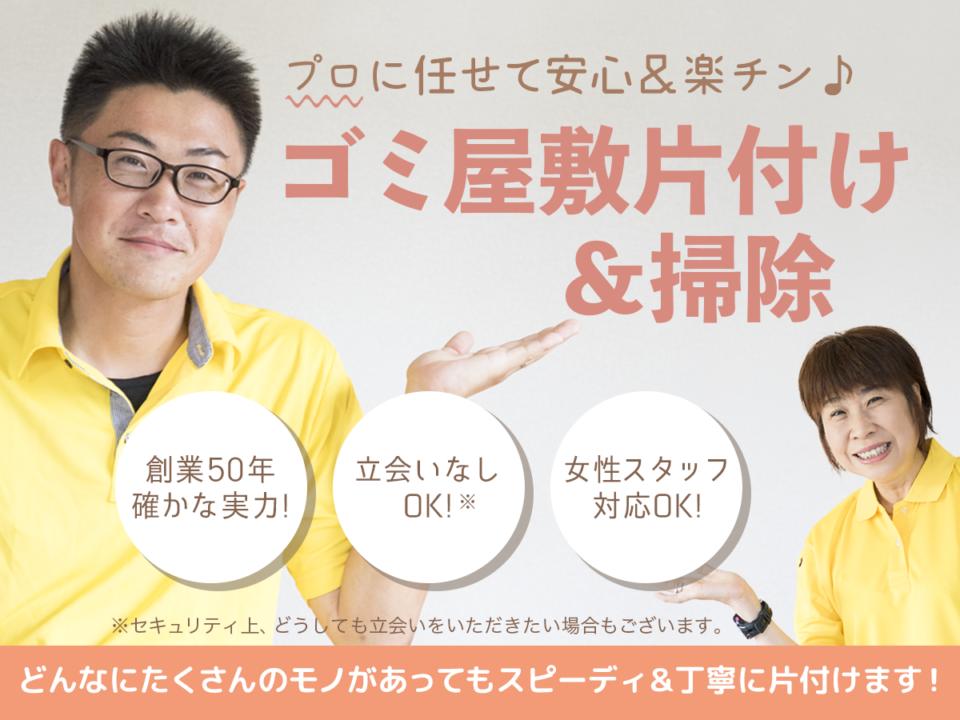 汚部屋・ゴミ屋敷の片付け清掃代行業者、プロを名古屋市&愛知県でお探しなら