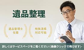 愛知県名古屋市で遺品整理業者をお探しなら