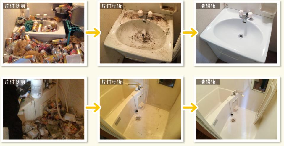 ゴミ屋敷・汚部屋片付け、掃除のビフォーアフター写真(風呂と洗面所)