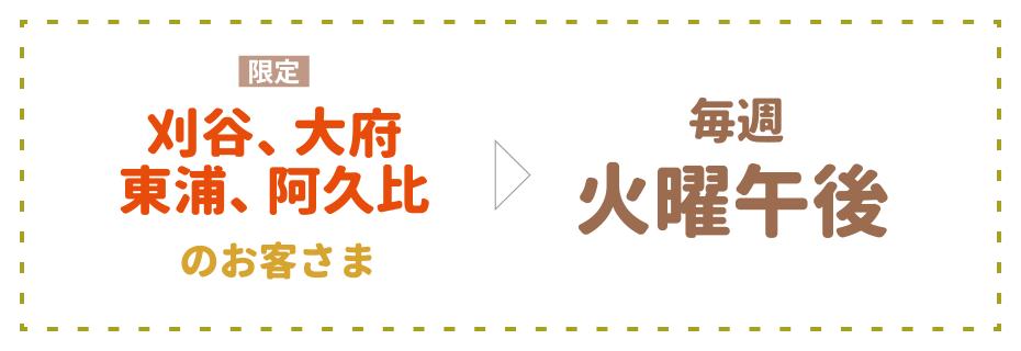 大府、刈谷、東浦、阿久比のお客さまは、毎週火曜の午後に回収に伺います。