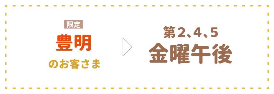 豊明市のお客さまは、第二・第四・第五金曜の午後に回収に伺います。
