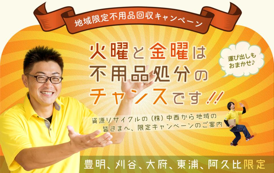 お得な不用品回収キャンペーン【豊明・刈谷・大府・東浦・阿久比限定】