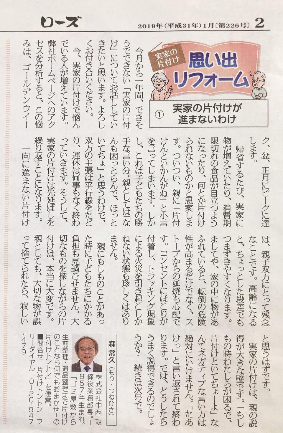 中日新聞朝刊折込 シニア情報紙『ローズ』1月号の写真