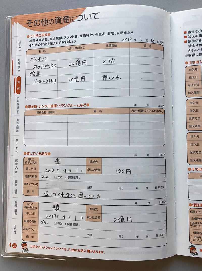 エンディングノートの写真2