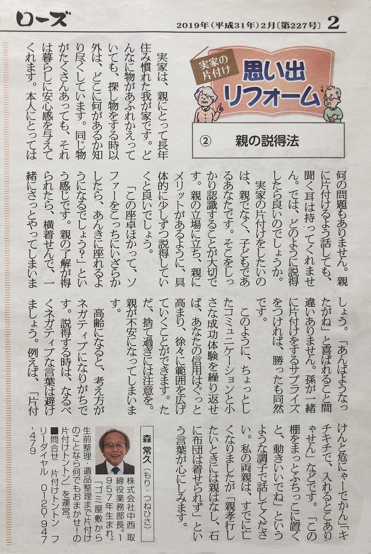 中日新聞朝刊折込 シニア情報紙『ローズ』2月号の写真