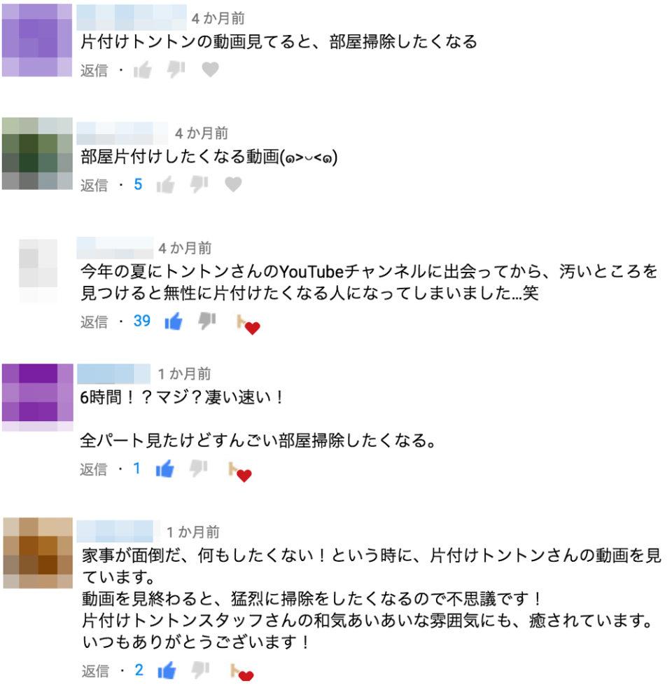 YouTubeコメント欄の「片付けたくなる、掃除したくなる」というコメントを集めた画像